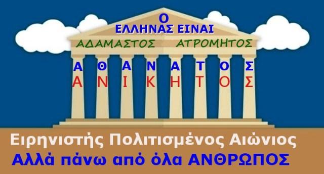βλέπουμε στην Ελλάδα Α