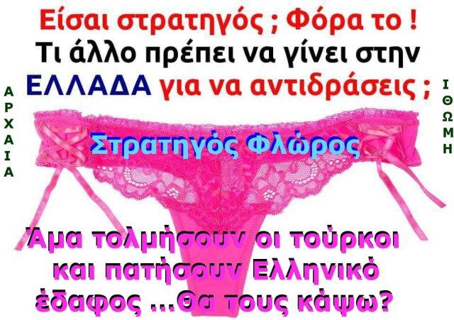 ΤΟ ΣΤΡΙΓΚΑΚΙ