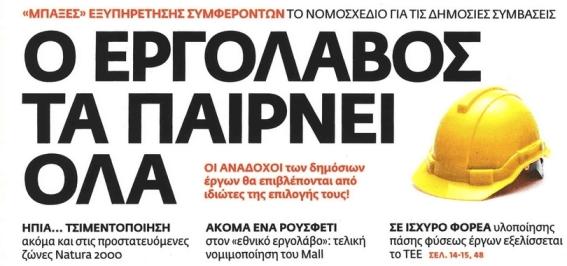 Opera Στιγμιότυπο_2021-02-25_103522_www.protoselidaefimeridon.gr