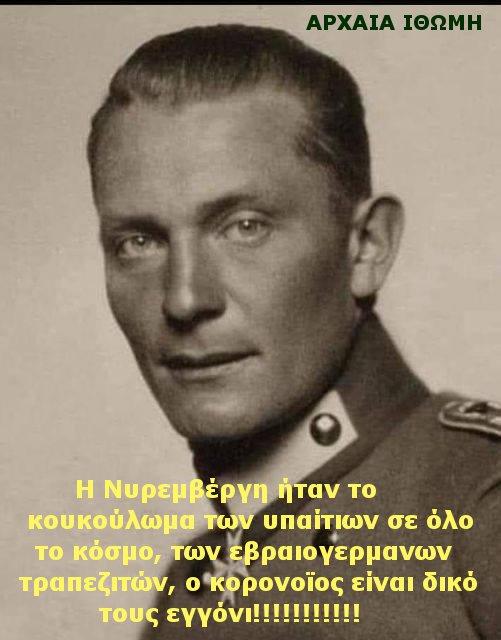 ο Hermann Göring, υπολοχαγός της ADOLF HITLER, κατέθεσε στο Εφετείο της Νυρεμβέργης, Ν