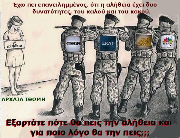 Οι Έλληνες ΔΕΝ μπορούν να ζήσουν με την αλήθεια, για αυτό και ζούν με ΠΑΡΑΜΥΘΙΑ