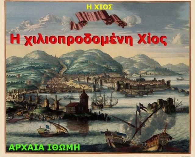 Το Κάστρο της Χίου, ένας Χαμένος Παράδεισος