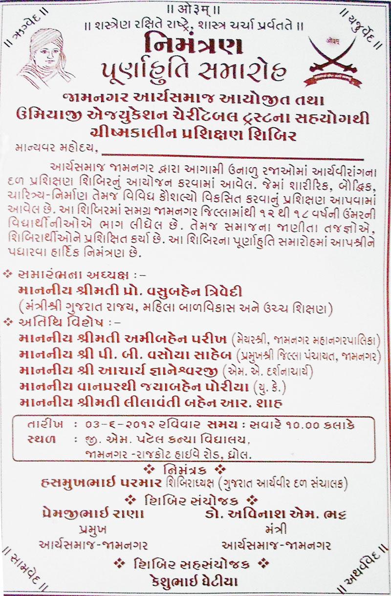 Aryasamajjamnagar Org Welcomes You All Veda Rigved Yajurved
