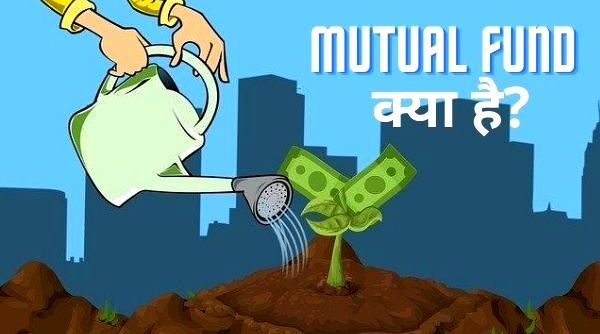 mutual fund kya hai?