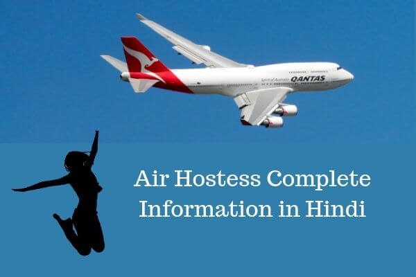 air hostess complete information in hindi