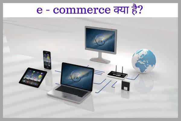 e-commerce kya hai