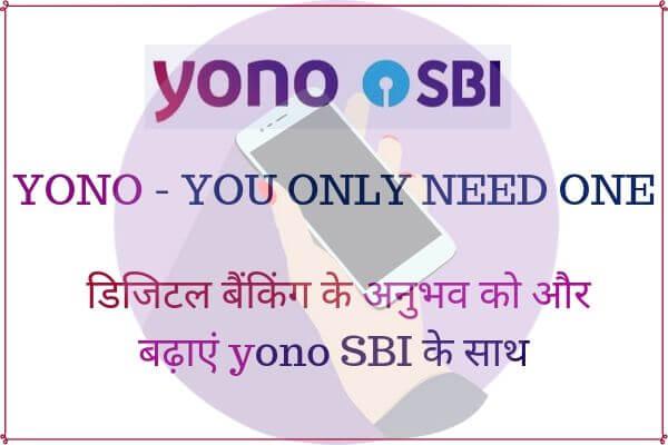 yono sbi app kya hai