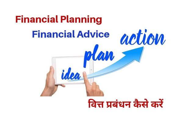 Financial tips in hindi