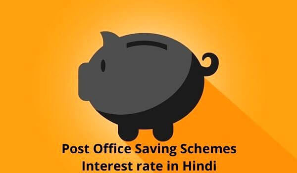 Post Office Saving Schemes Interest rate in Hindi