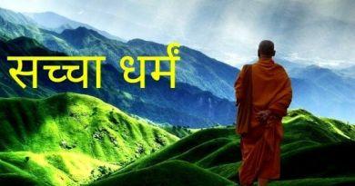 saccha dharma ek laghu katha