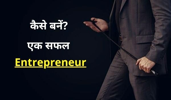 Entrepreneur kaise bane in hindi
