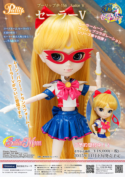 Pullip Sailor V 2015