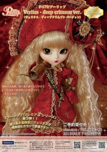 Pullip Veritas Deep Crimson version 2016