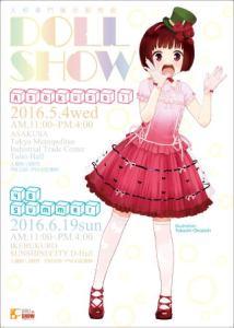 Dollshow 46 Asakusa
