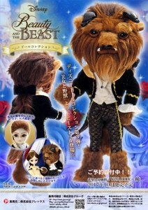 Taeyang Beast Beauty and the Beast