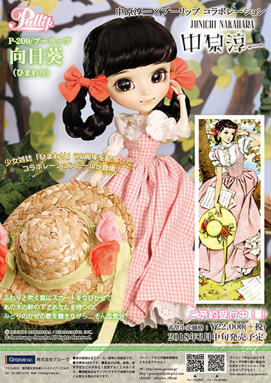 Pullip Tournesol Sunflower Junichi Nakahara 2018