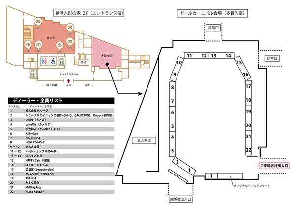 Plan doll carnival haichizu 18-05-18