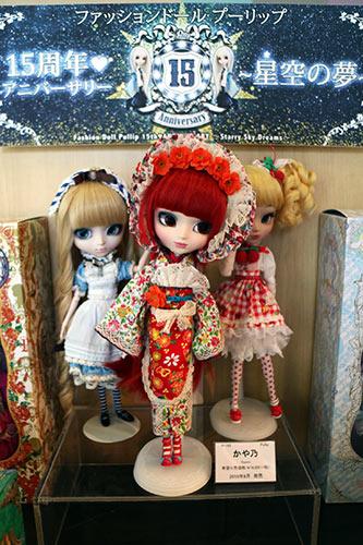 Pullip Kayano Yokohama doll museum