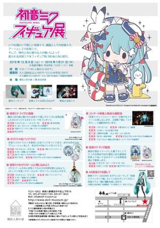 Miku Hatsune Exhibition Yokohama Doll Museum flyer