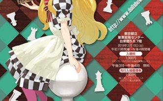 Dollshow 55 Spring Asakusa