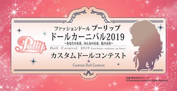 Custom Doll Contest 2019