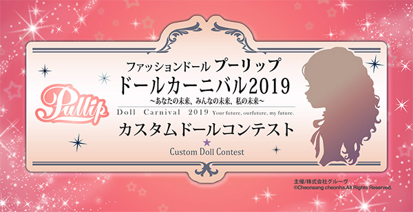 Custom Doll Contest 2019