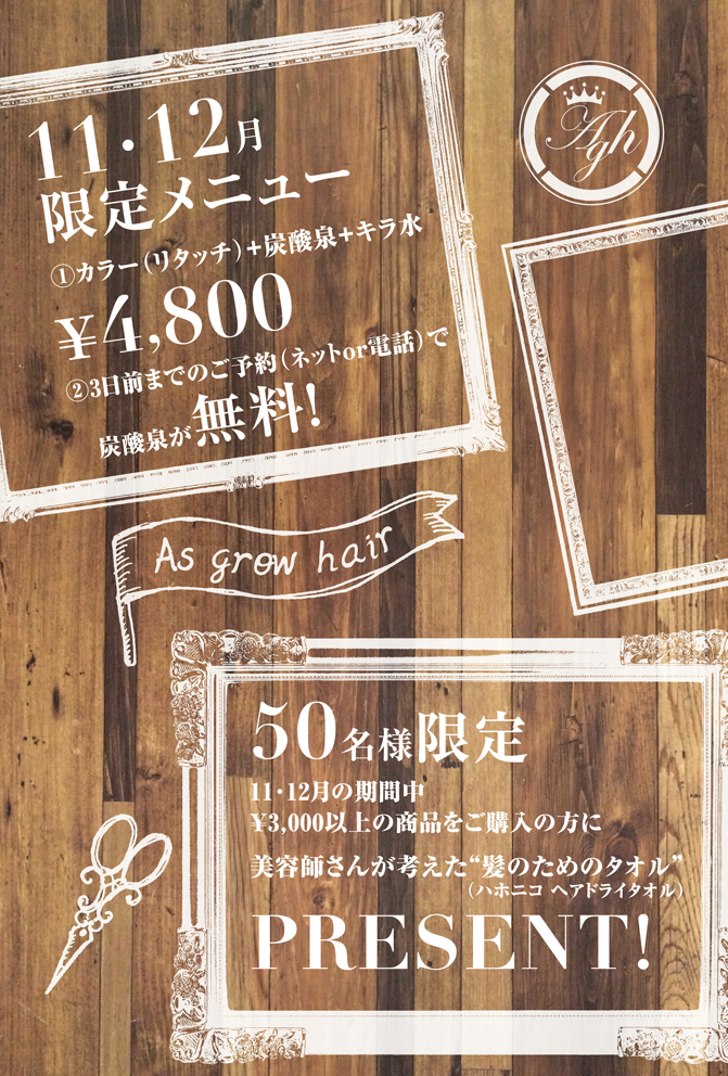 Asgrow 500円OFF_DM最終
