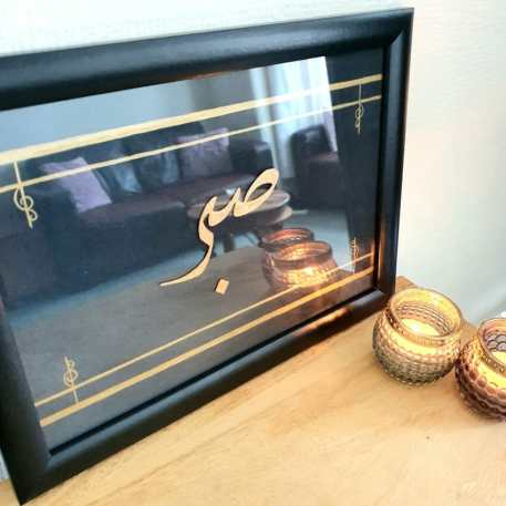 A4 Picture Frame: 'Sabr' -Additional Image