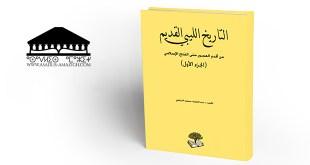 التاريخ الليبي القديم من أقدم العصور حتى الفتح الإسلامي