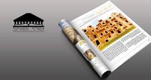 مجلة تاريخ ليبيا ديسمبر 2015