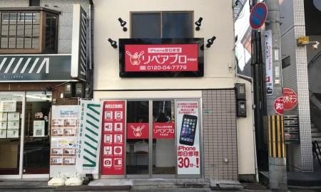 スマートフォン修理店