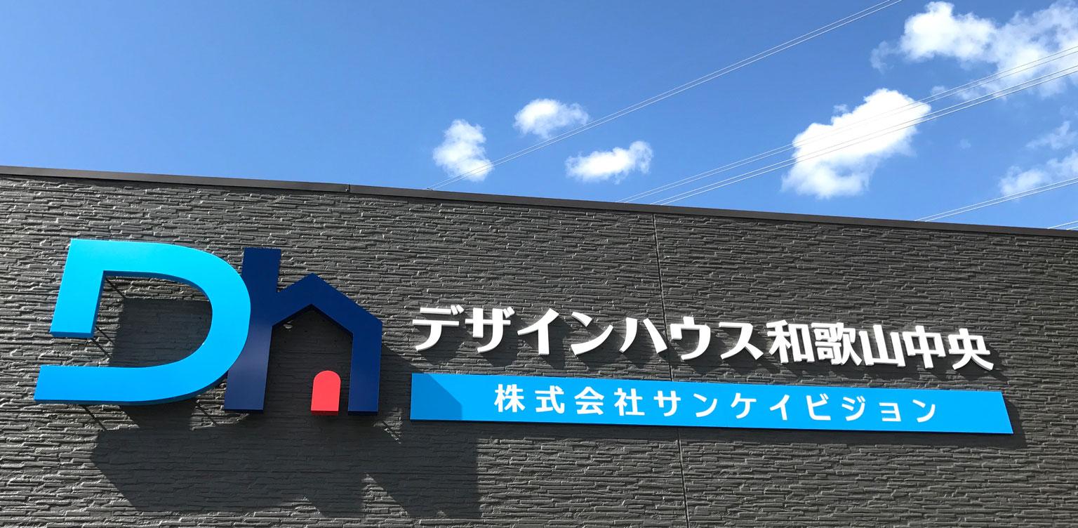 旭巧芸株式会社|バックライトLEDサイン