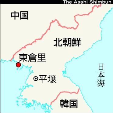「東倉里」の画像検索結果