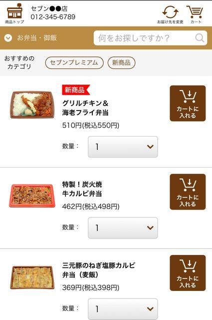 ネットコンビニの注文画面。最寄りの店舗の品ぞろえがそのまま反映される=セブン―イレブン・ジャパン提供