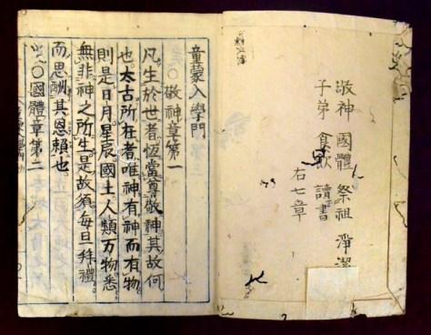 鷗外の最古とみられる「童蒙入学門」の写本。左が7歳、右が15歳のときに書いた文字=島根県津和野町の森鷗外記念館