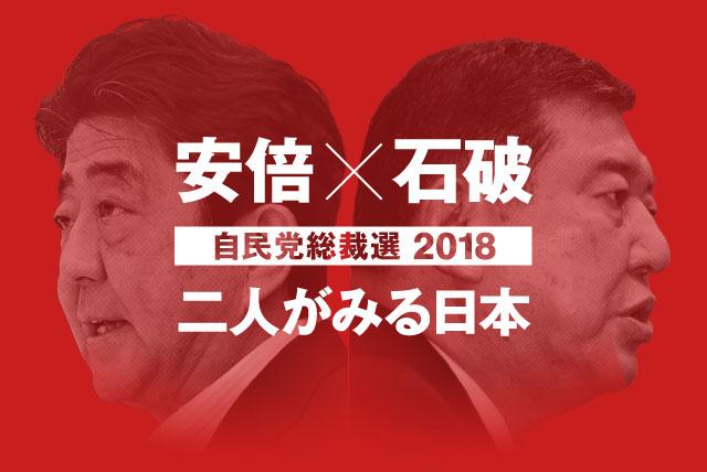安倍×石破 二人がみる日本 自民党総裁選