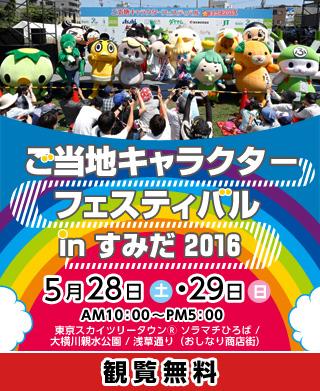 event_campaign_image_1_541_20160515144248