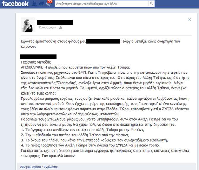 Facebook Tsipras