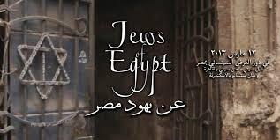 juifs d egypte