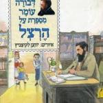 Dvora Omer raconte Herzl