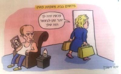 poutine caricature
