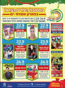 festival des grands enfants au parc Ashdod yam