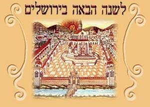 l'an prochain a jerusalem