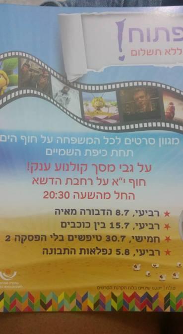cinema gratuit 1
