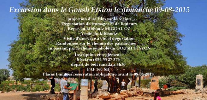 tiyoul goush etsion 9-08-2015