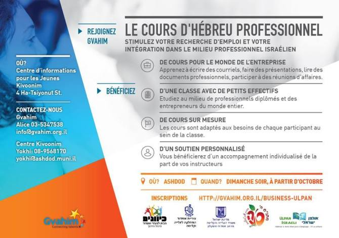 oulpan professionnel