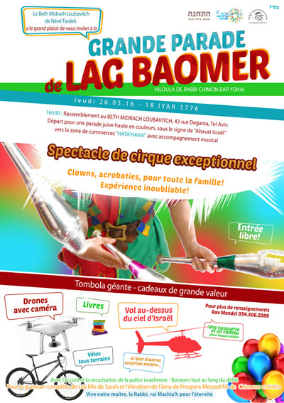 nz-lag-baomer-web-fr-no400