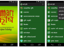 Smart Krishi app