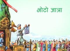 Bhoto Jatra