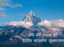 Nepali New Year 2075